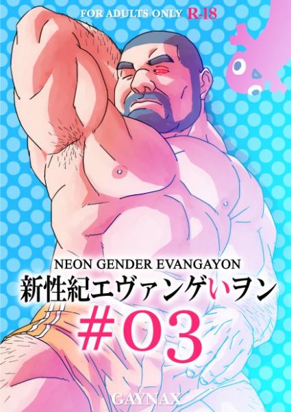 新性紀エヴァンゲいヲン #03の表紙