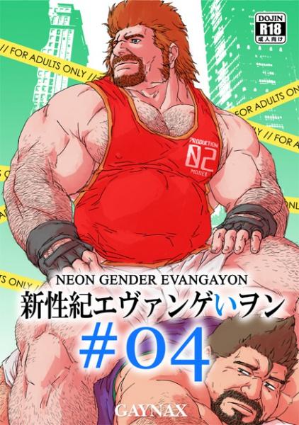 新性紀エヴァンゲいヲン #04の表紙