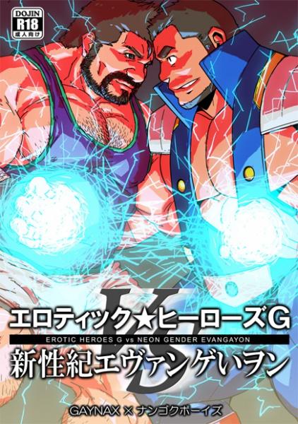 エロティック☆ヒーローズG vs 新性紀エヴァンゲいヲン(1)の表紙