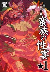 三国志パズル大戦 同人誌「蛮族の性宴★1」の表紙