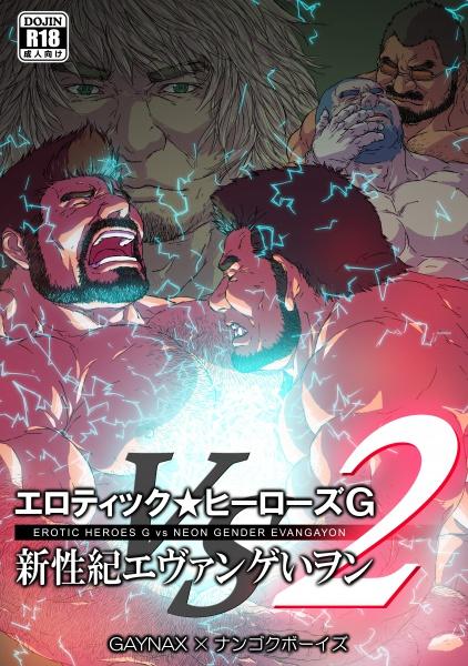 エロティック☆ヒーローズG vs 新性紀エヴァンゲいヲン(2)の表紙