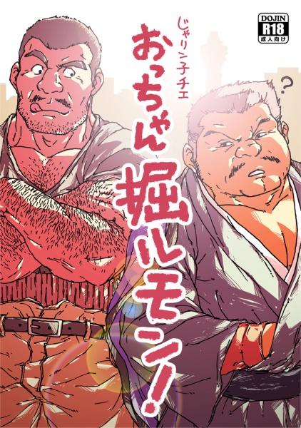 じゃりン子チエ本「おっちゃん掘ルモン!」の表紙