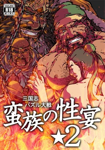 三国志パズル大戦 同人誌「蛮族の性宴★2」の表紙