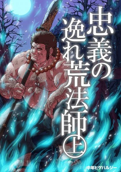 東京放課後サモナーズ オニワカ本「忠義の逸れ荒法師(上)」の表紙