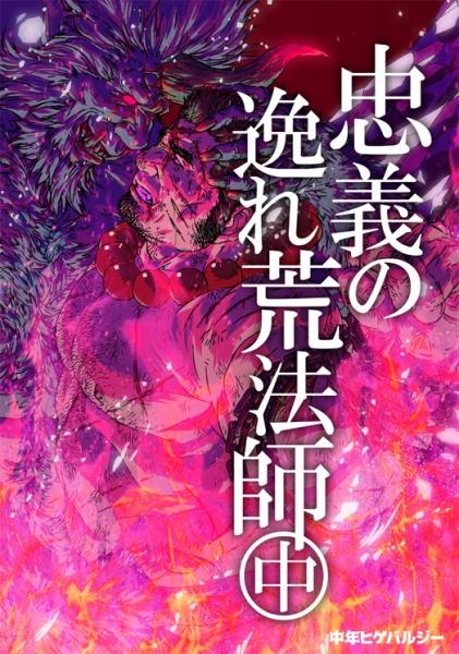 東京放課後サモナーズ オニワカ本「忠義の逸れ荒法師(中)」の表紙