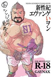 新性紀エヴァンゲいヲン #01表紙イラスト