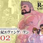 新世紀エヴァンゲいヲン #02告知