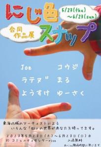 合同作品展『にじ色スナップ』