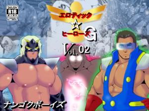 エロティック☆ヒーローズG Vol.02
