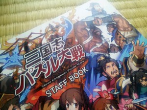 三國志パズル大戦STAFF BOOK