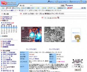 エロティック☆ヒーローズG vs 新性紀エヴァンゲいヲン(1)の販売ページ