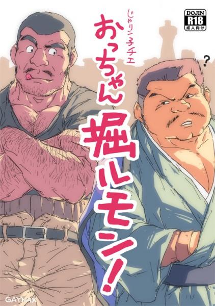 じゃりン子チエ本「おっちゃん掘ルモン!」