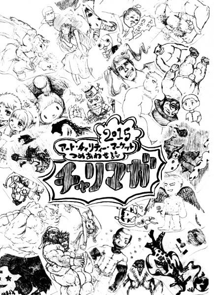 無料配布冊子『チャリマガ!2015』