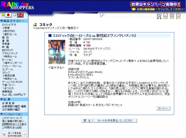 RAINBOW SHOPPERS(東京)のサイトSS