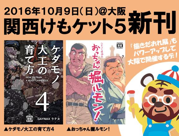 関西けもケット5の新刊2冊