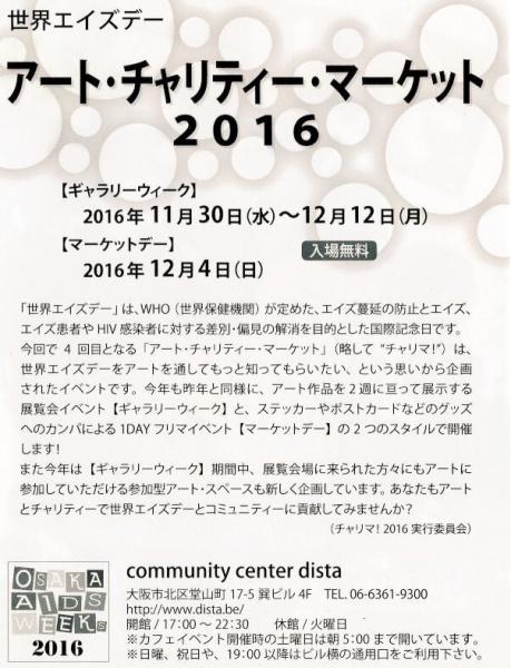 HIV啓発アートイベント『チャリマ!2016』フライヤ表面