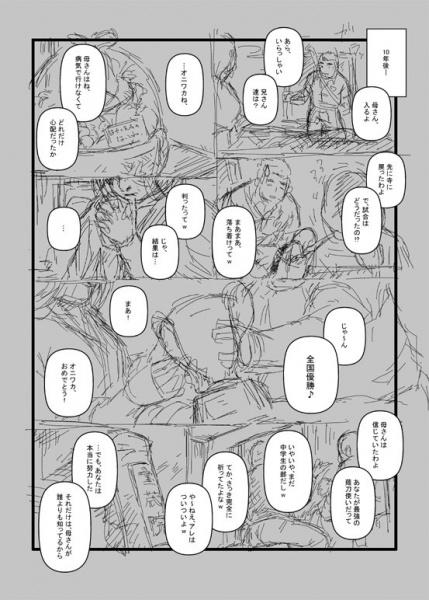 野郎フェス2018に向けて「オニワカ本」「ガチデブ×フェチズム画集」「漢祭 第5号」を発売!【BLOG 新性紀エヴァンゲいヲン公式サイト】
