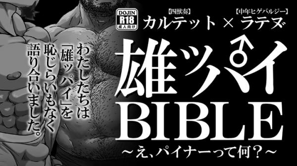 関西けもケット7に向けて「ケダモノ大工コラボ」「雄ッパイBIBLE」を制作中!【BLOG 新性紀エヴァンゲいヲン公式サイト】