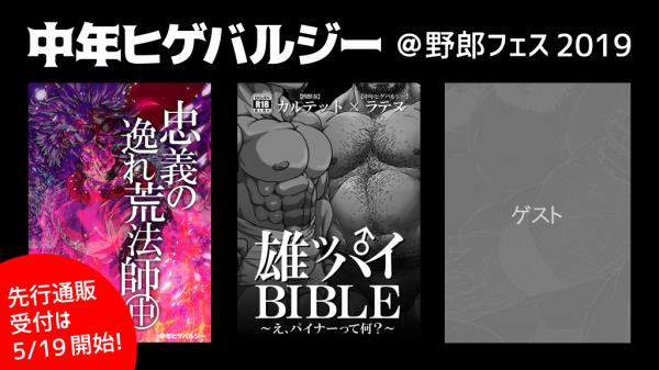 野郎フェス2019に向けて「オニワカ本(続編)」「雄ッパイBIBLE」を制作開始!【BLOG 新性紀エヴァンゲいヲン公式サイト】
