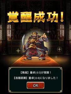 三国志パズル大戦「董卓☆4」