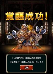 三国志パズル大戦「華雄☆5」