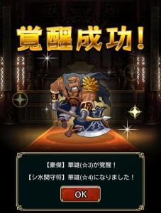 三国志パズル大戦「華雄☆4」