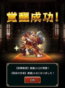 三国志パズル大戦「黄蓋☆4」
