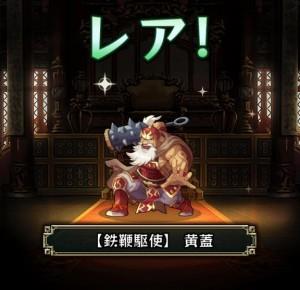 三国志パズル大戦「黄蓋☆3」