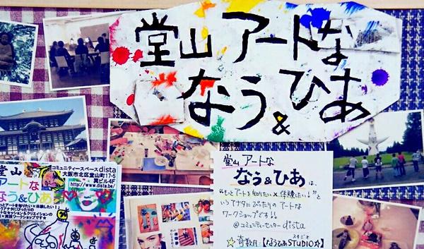 悠次郎氏が主催する「アートななう&ひあ」の紹介パネル