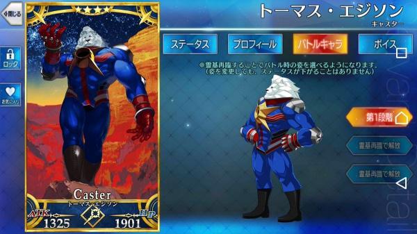 Fate/Grand Order「トーマス・エジソン」