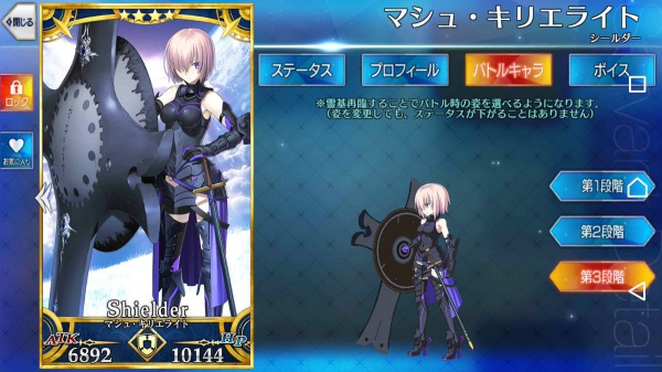 Fate/Grand Order「マシュ・キリエライト」