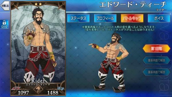Fate/Grand Order「エドワード・ティーチ」