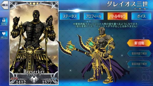 Fate/Grand Order「ダレイオス3世」