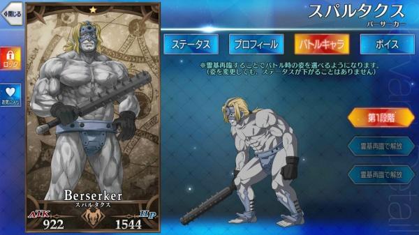 Fate/Grand Order「スパルタクス」