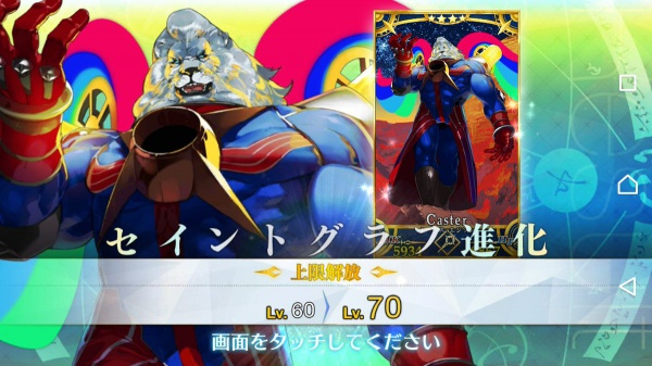 Fate/Grand Order「エジソン」