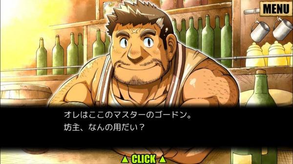 召喚勇者とF系彼氏「ゴードン」1