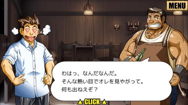召喚勇者とF系彼氏「ゴードン」2