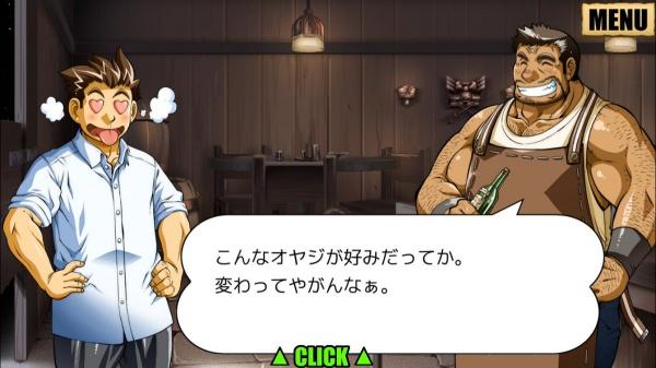 召喚勇者とF系彼氏「ゴードン」3