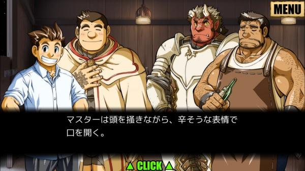 召喚勇者とF系彼氏「ゴードン」4