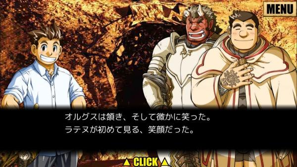 召喚勇者とF系彼氏「オルグス」2
