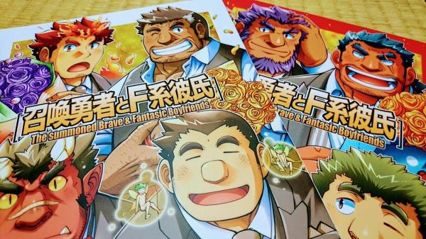 「召喚勇者とF系彼氏」のオフィシャルビジュアルブック